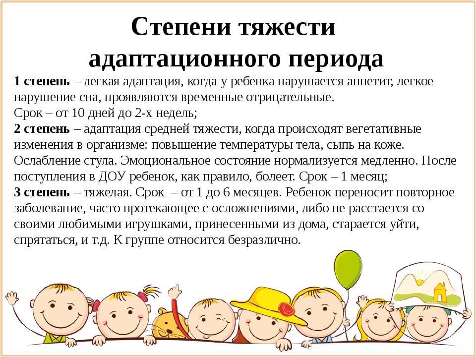 Адаптация ребенка к детскому саду: 3 условия успеха. условия успешной адаптации ребенка в детском саду