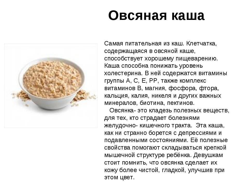 Овсяная каша для грудничка: с какого возраста и как вводить в прикорм, как варить на молоке или воде, насколько полезна для ребенка
