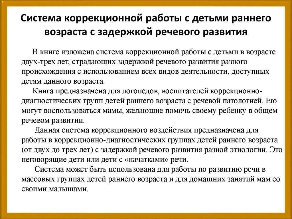 Запуск речи у неговорящих детей при зрр и алалии в москве