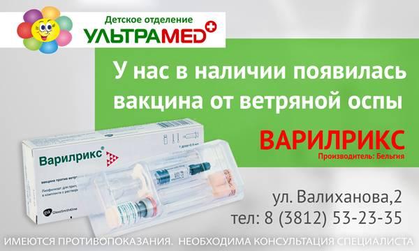 Вакцина «варилрикс» - вирилис
