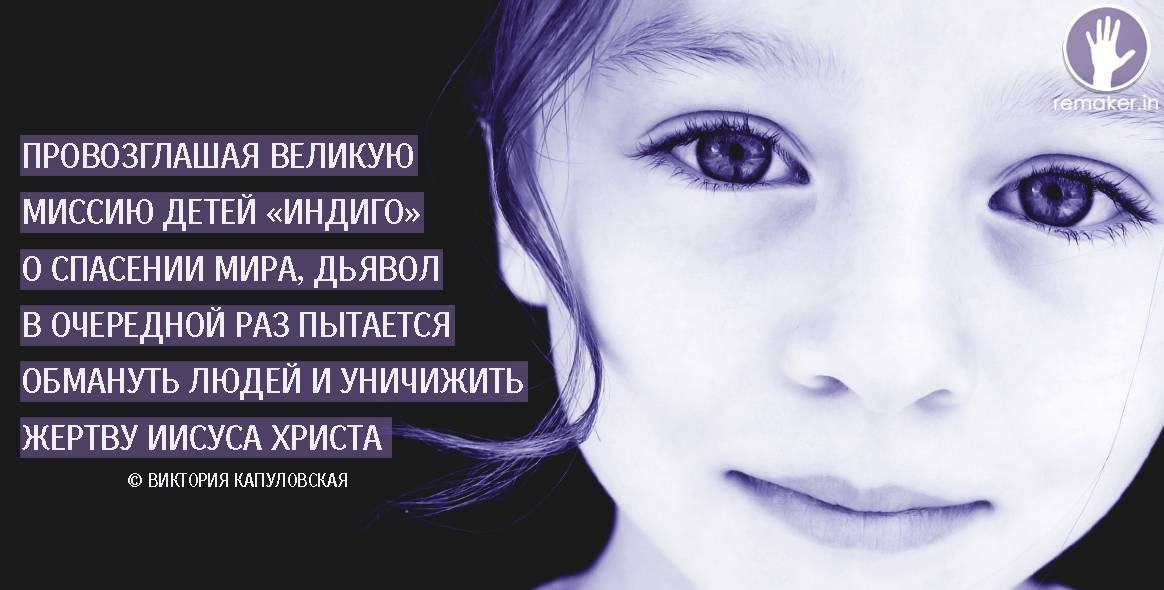 Дети индиго - как определить такого ребенка, особенности развития и воспитания