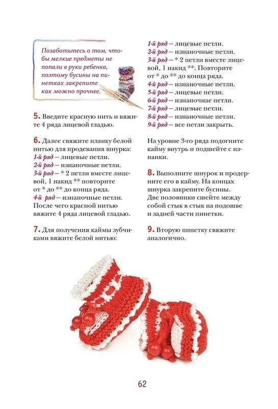 Как вязать пинетки крючком для новорожденных: схемы и описание