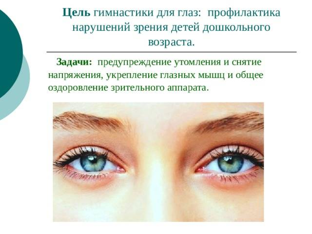 Гимнастика для глаз для улучшения зрения — 10 лучших упражнений