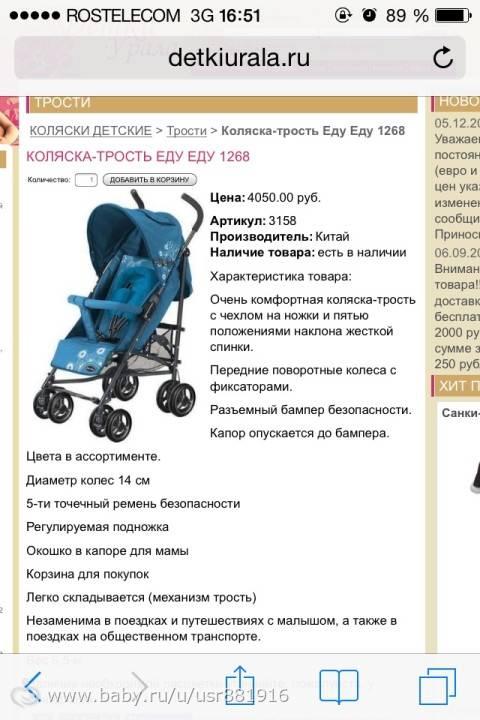 Какую коляску выбрать: трость или прогулочную