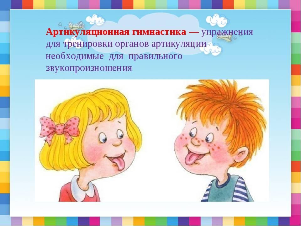Логопедическая работа и запуск речи у неговорящих детей