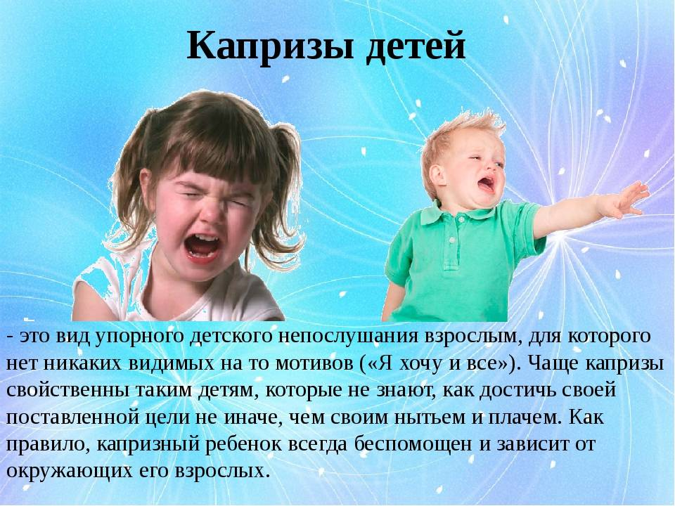 Семинар— тренинг для родителей. тема: «детские истерики и капризы. причины и реакция на них.»