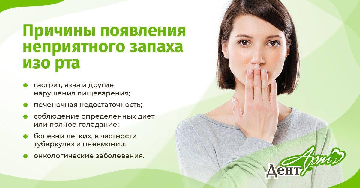Неприятный запах изо рта: в чем причины проблемы и как от нееизбавиться?