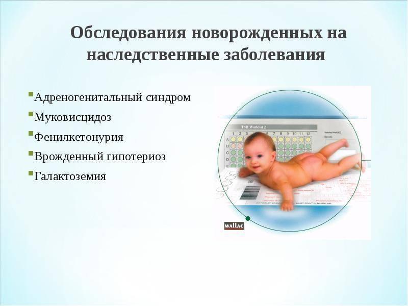 Скрининг новорождённых на врождённые пороки сердца
