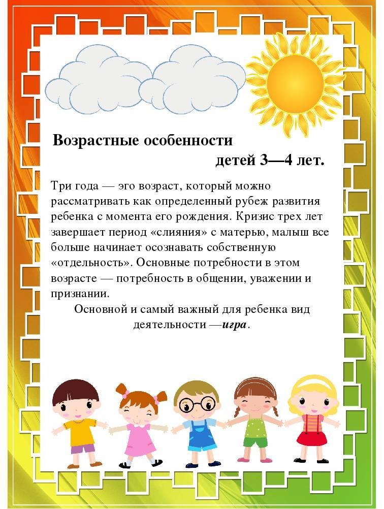 Советы по воспитанию ребенка в возрасте 3-4 лет