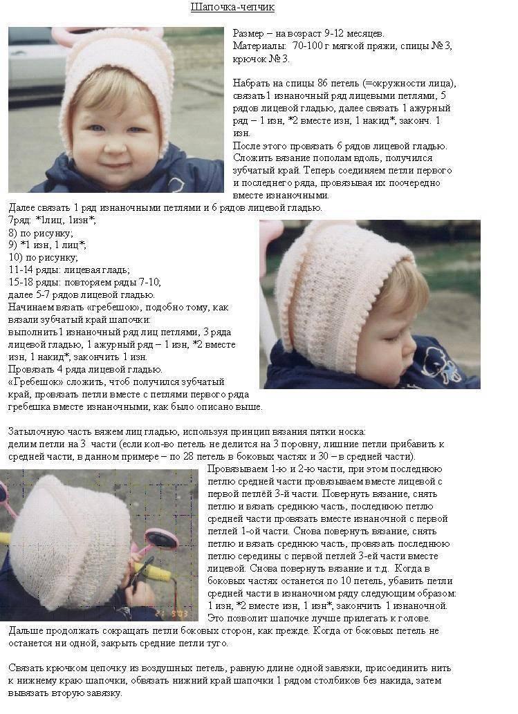 Как связать шапочку для новорожденного спицами своими руками. удобные и простые шапочки для новорожденных: схемы и описание работы - автор екатерина данилова - журнал женское мнение