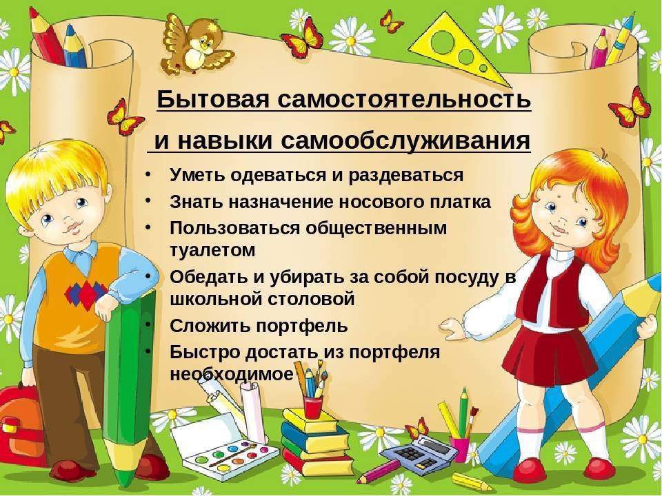 Что ребенок должен знать к 1 классу: чтение, письмо, математика