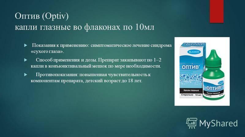 Обзор лучших антибактериальных глазных капель