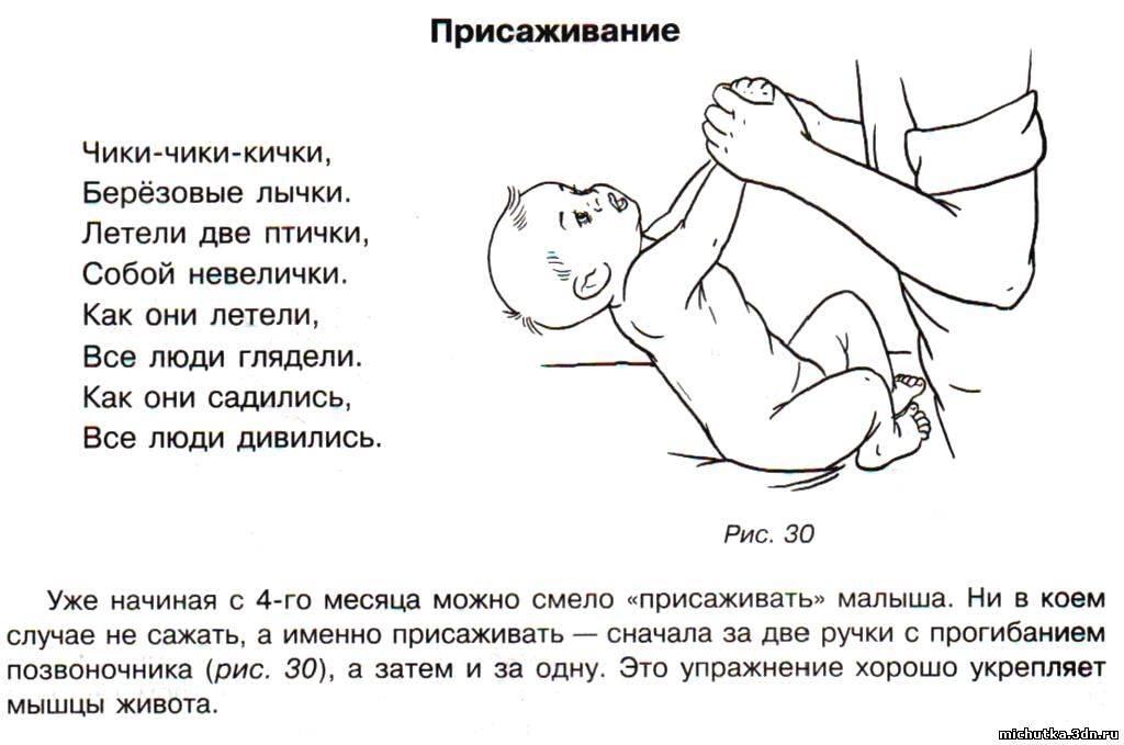 Как научить ребенка сидеть самостоятельно без помощи