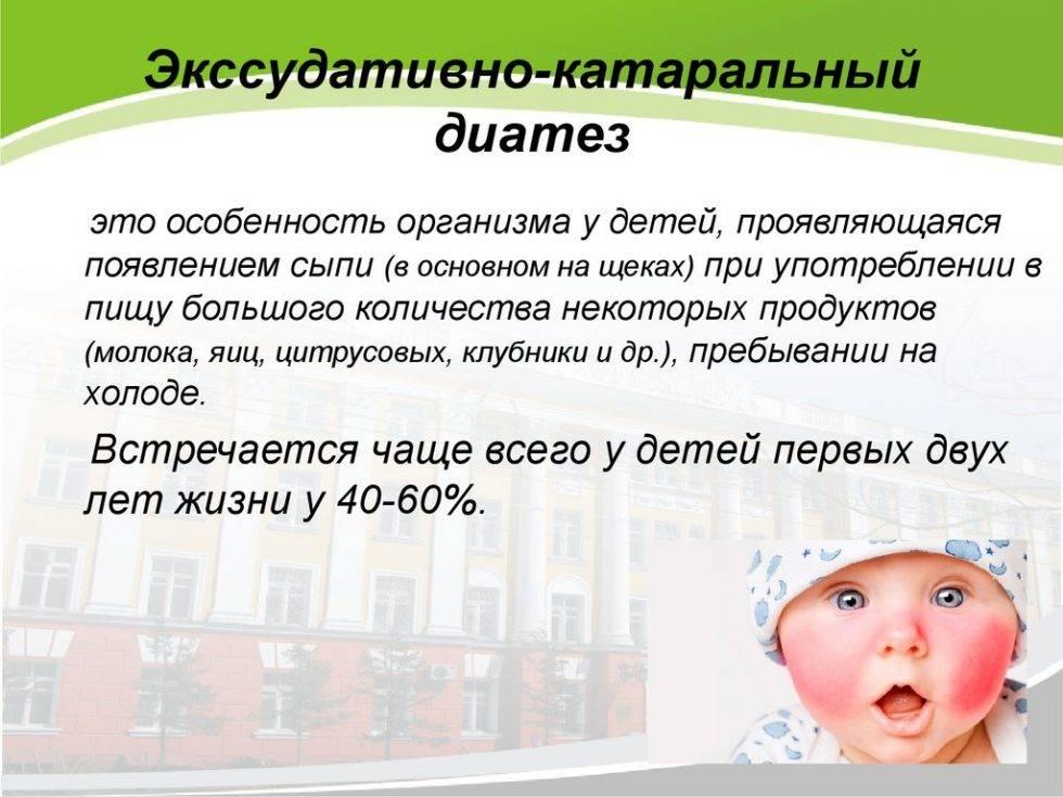 Экссудативно-катаральный диатез - лор клиника №1