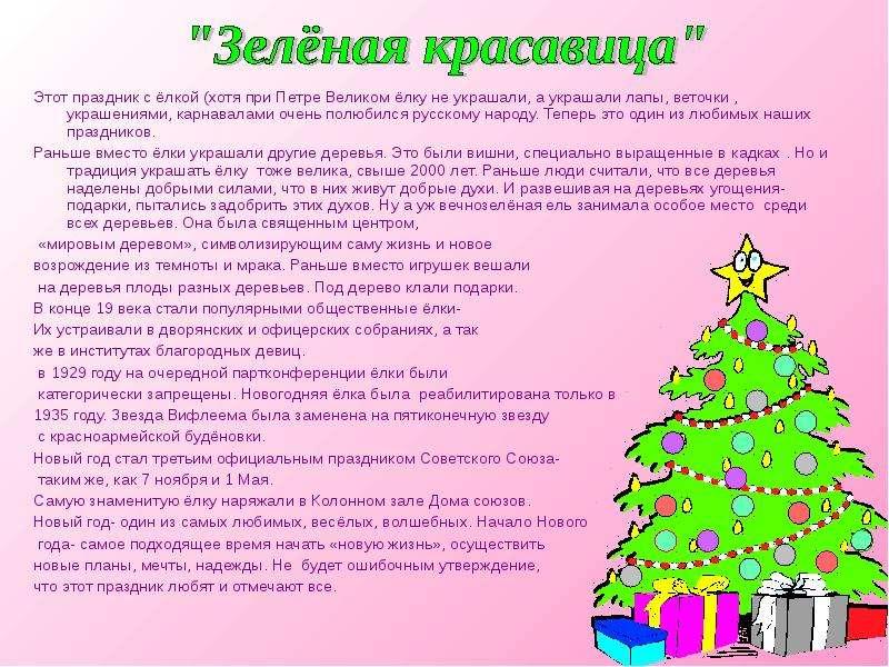 """Идея проведения новогодних каникул """"отпуск на дому"""""""
