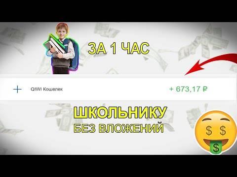 Как заработать деньги в 15 лет: идеи. как заработать деньги школьнику :: businessman.ru