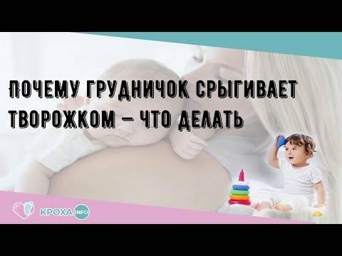 Срыгивание у новорожденных: обзор 7 причин, 9 советов врача, видео - болезни-гуру