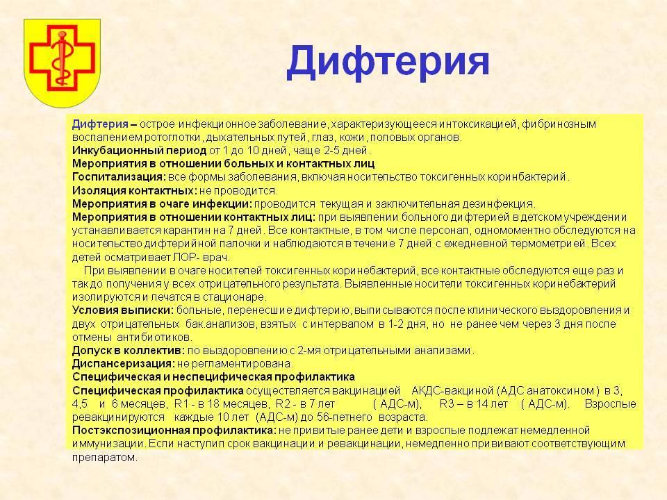 Дифтерия. симптомы, диагностика, лечение