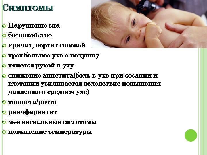 Почему болят уши у ребенка? - [решение и лечение]