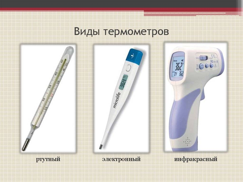 Как новорожденному ребенку померить температуру?