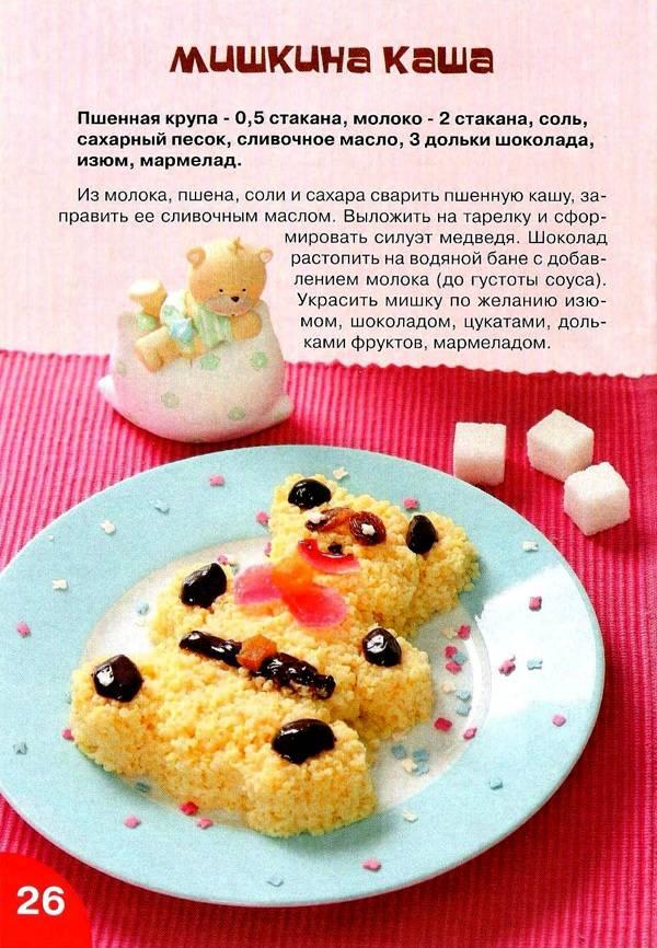 Рецепты для детей готовим сами, лёгкие рецепты готовят дети: 8, 9, 10, 11 лет. готовит ребенок вкусно: простые рецепты. рецепты еды которую могут приготовить дети: быстро и безопасно