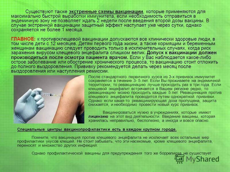 """Вакцинация от клещевого энцефалита в сети клиник """"ниармедик"""""""