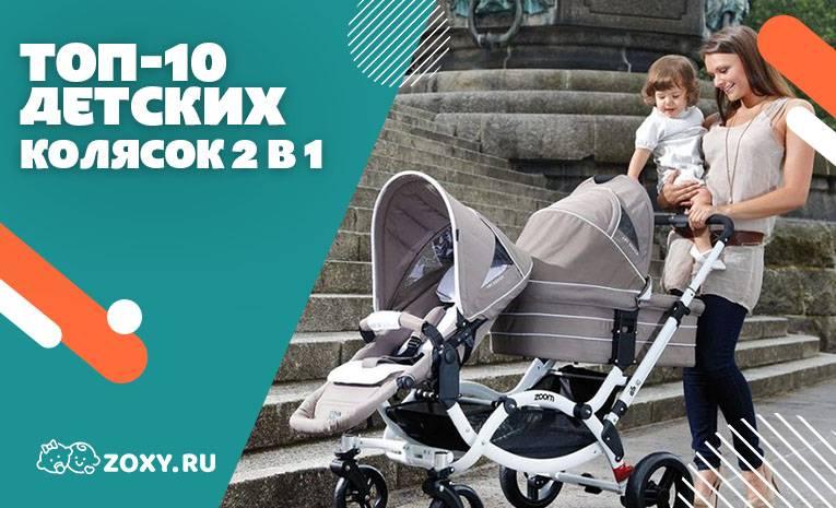 Топ-11 лучших колясок 2 в 1 – рейтинг 2021 года