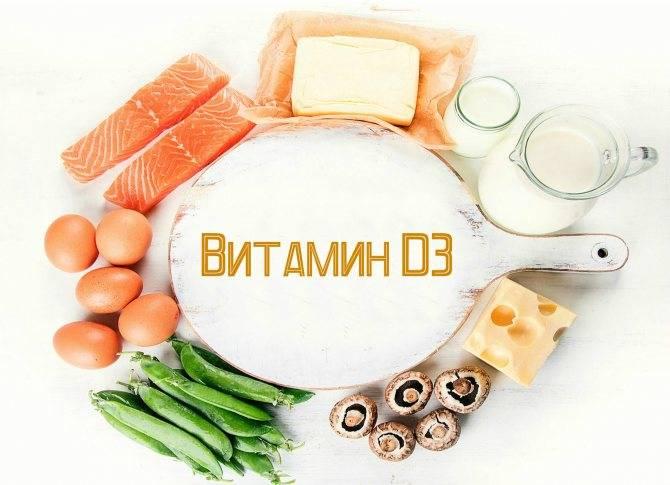 Для чего нужен витамин d   семейный доктор