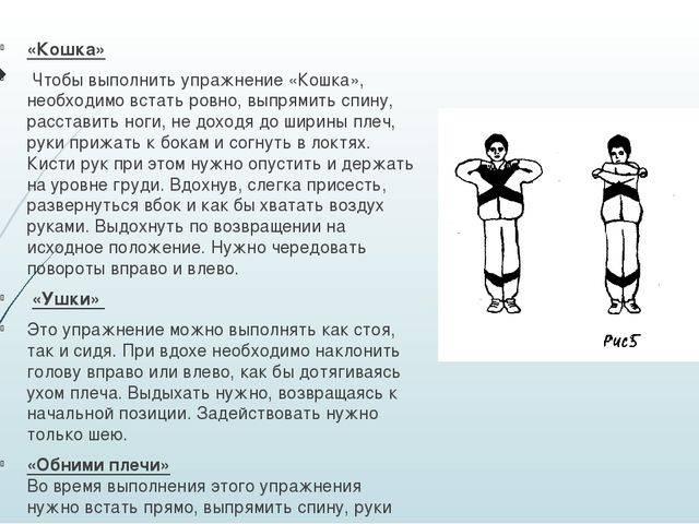 Дыхательная гимнастика для детей по Стрельниковой (в детском саду и дома)