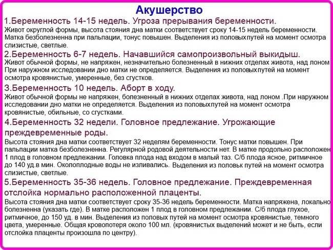 Искусственные роды на 23 неделе: прерывание беременности на сроке 23 неделе, платная клиника в москве