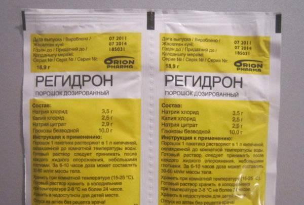 Регидрон - инструкция по применению - 36n6.ru
