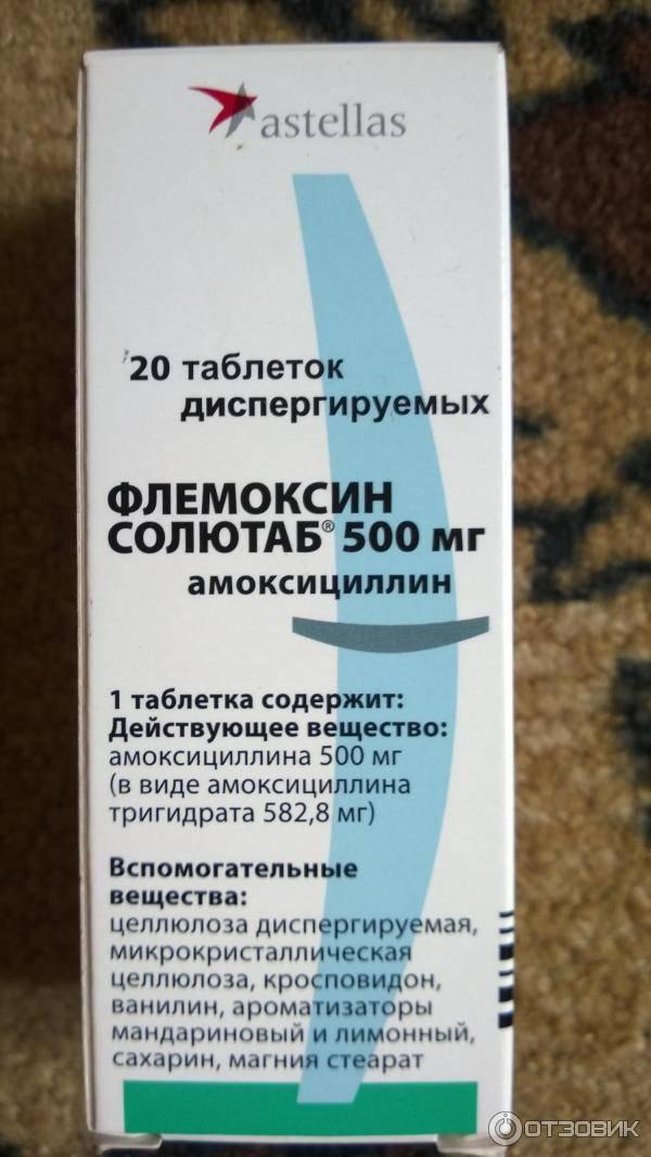 Какой антибиотик лучше флемоксин или амоксиклав