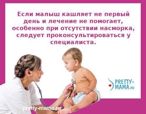 Кашель в практике педиатра  | педиатрический портал