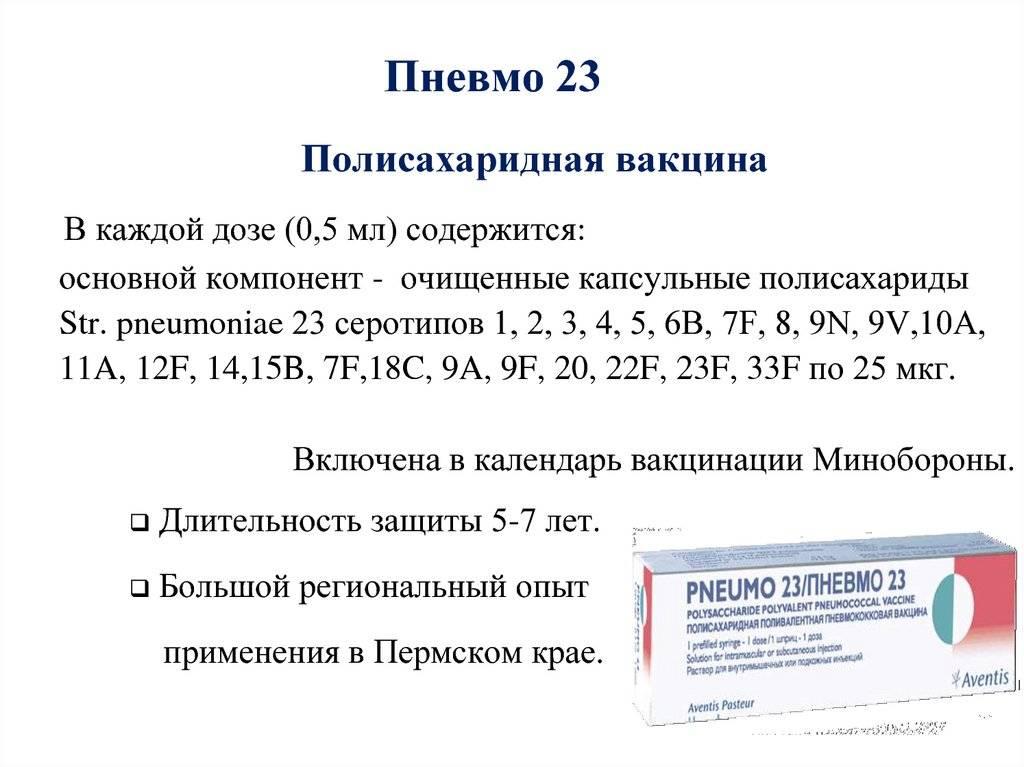 «превенар 13» вакцина пневмококковая | инструкция по применению | купить в ммк формед - прямые поставки