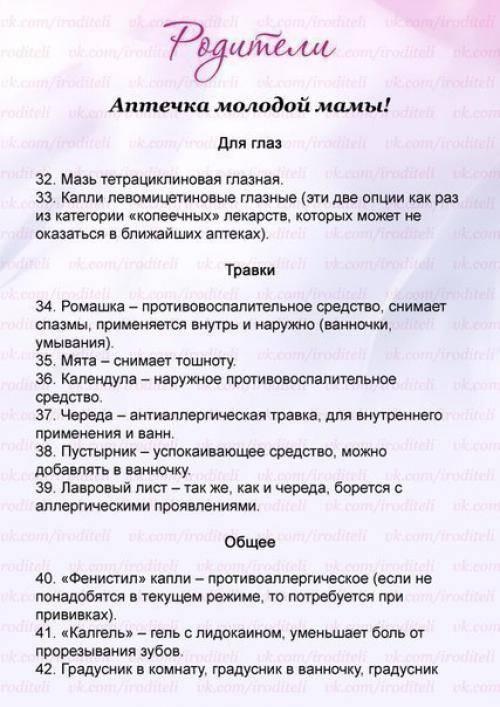 Аптечка для новорожденного: список необходимого » notagram.ru