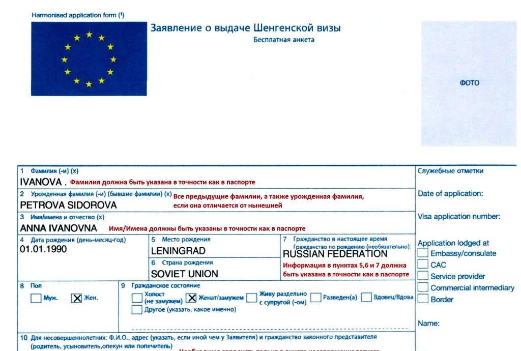 Шенген несовершеннолетнему, документы на шенгенскую визу