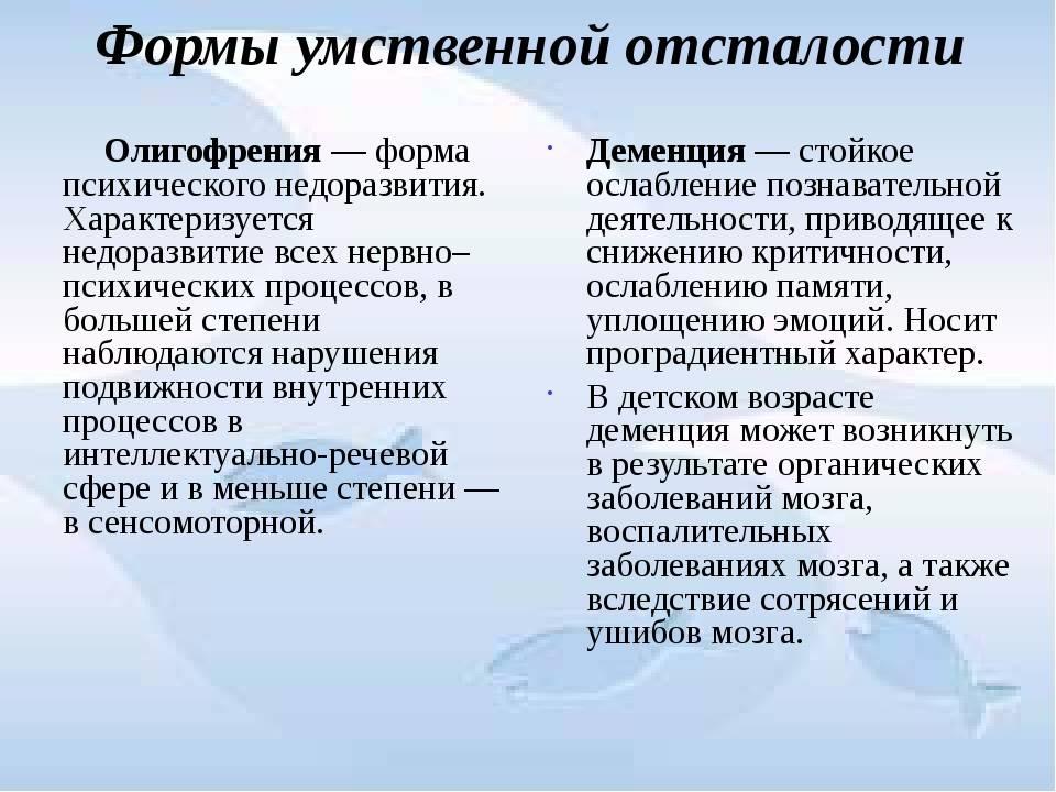 Умственная отсталость                (малоумие, олигофрения, слабоумие врожденное, умственная недостаточность, олигопсихия)