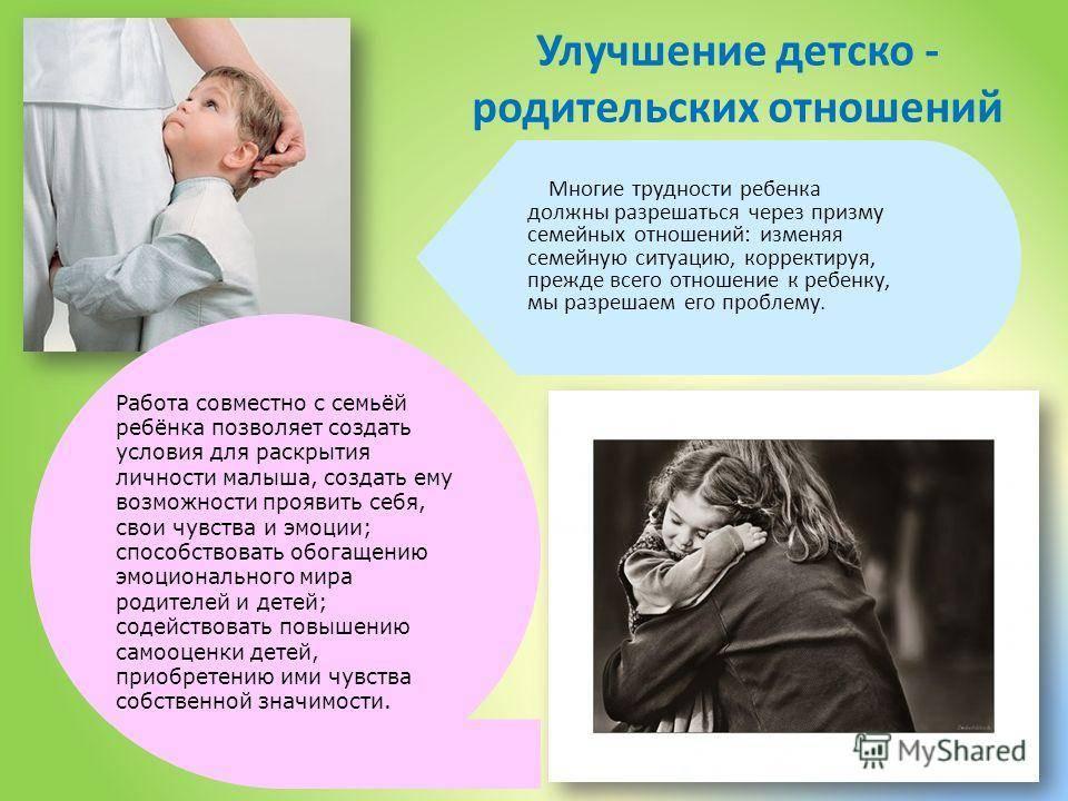 Семейная жизнь и появление ребенка - причины, диагностика и лечение