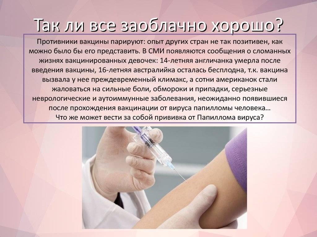 Защита от рака. ставить ли ребёнку прививку от вируса папилломы человека