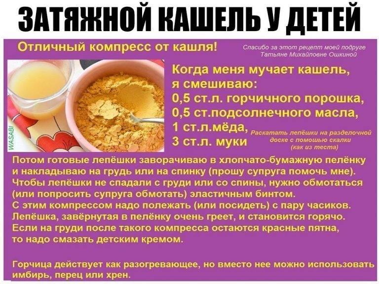 Медовая лепешка для детей и взрослых: 10 лучших рецептов от кашля