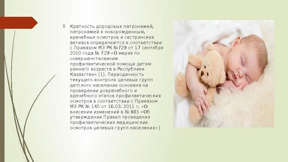 ✅ патронаж новорожденного на дому: сроки, цели, схема. бланк патронажа ребенка: образец заполнения. как проходит патронаж новорожденного - mariya-timohina.ru