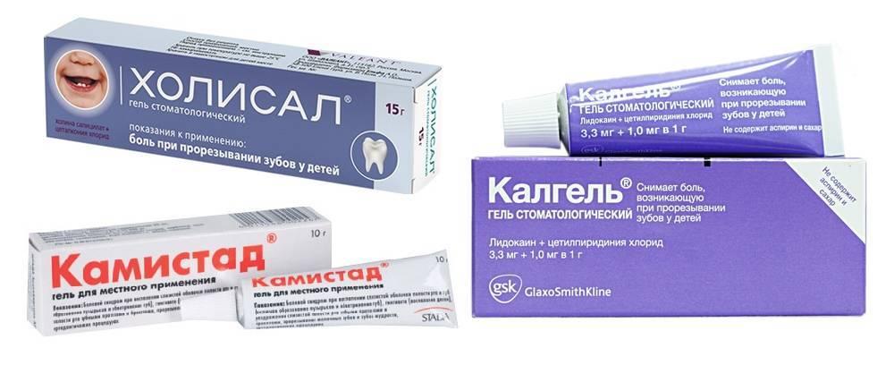 Гель при прорезывании зубов у грудничков: пансорал, калгель, дентинокс