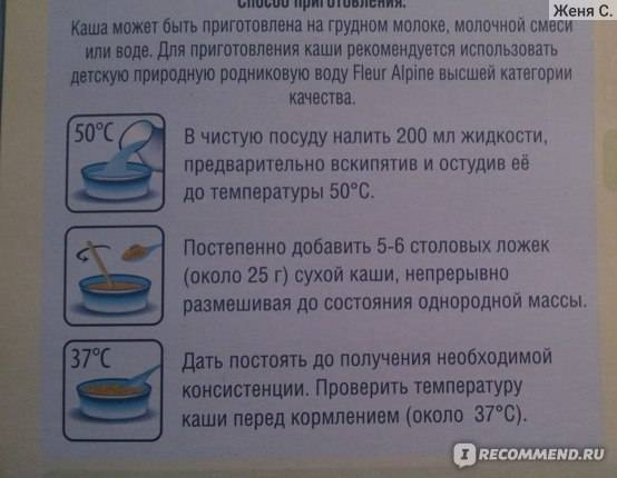 Каша на молочной смеси: можно ли варить кашу на детской смеси?