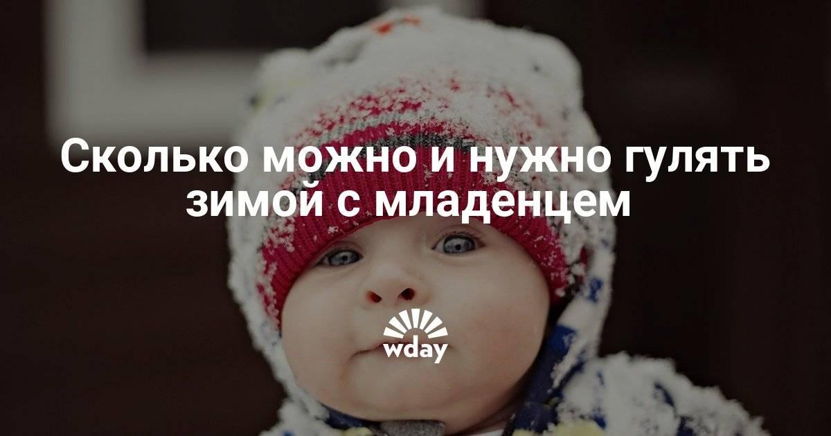 Как гулять зимой с новорожденным, грудничком и малышом старше года