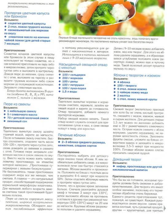 Пюре из моркови для грудничка: с какого возраста можно приготовить малышу?