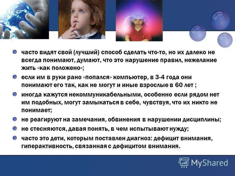 Феномен детей индиго! как распознать таких детей?