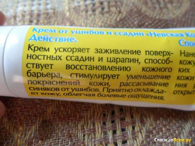 Как выбрать средство от ушибов и синяков