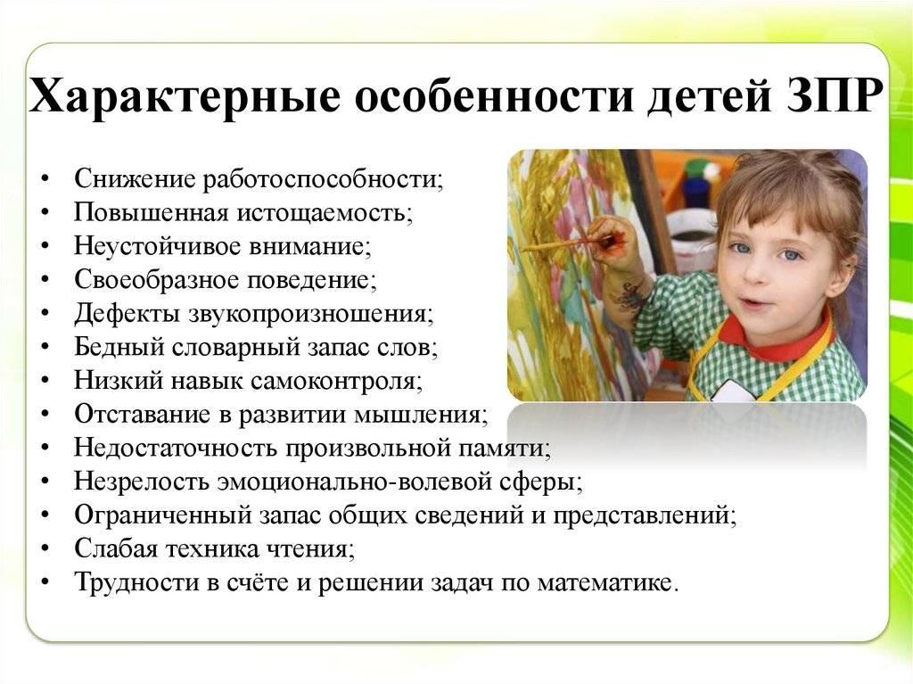 Особенности психомоторного и речевого развития ребенка