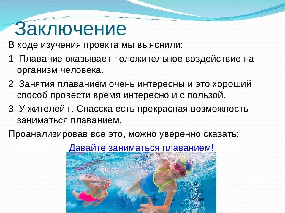 Польза плавания: 12 причин заняться плаванием   swimguru