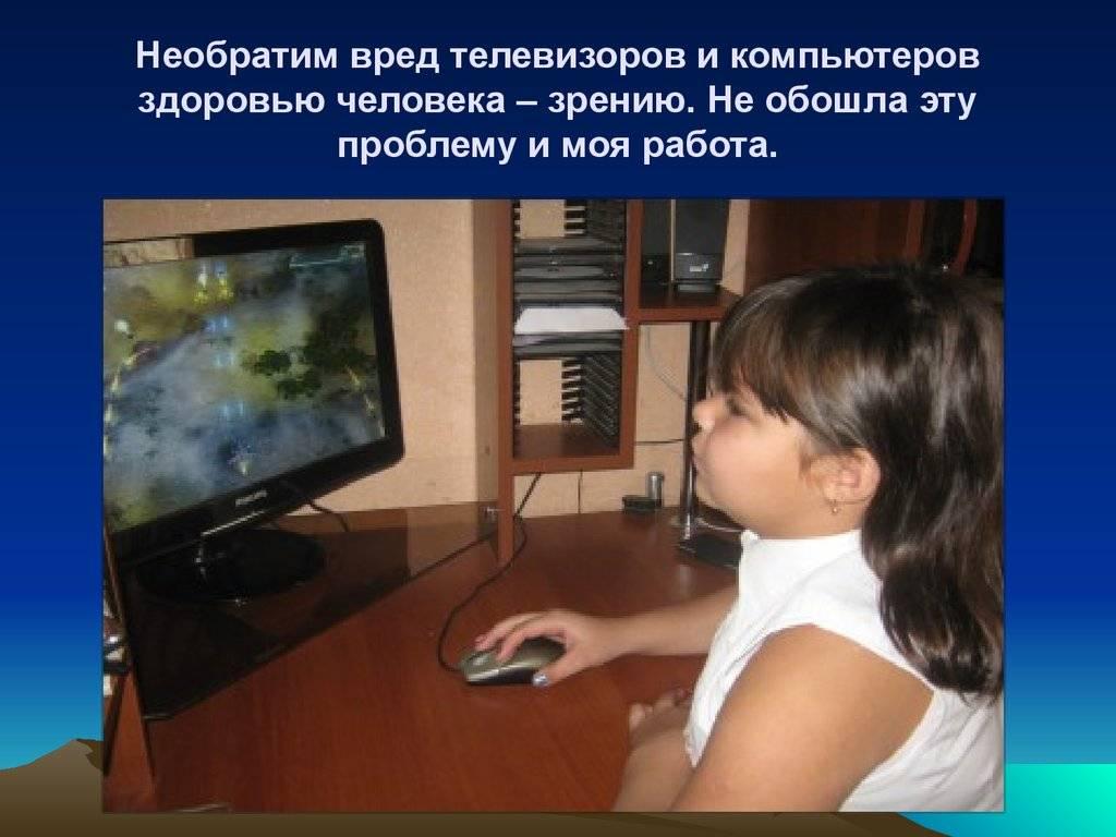 Влияние компьютера на ребенка. мифы. что можно, а что нельзя